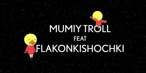 Flakonkishochki feat Mumiy Troll